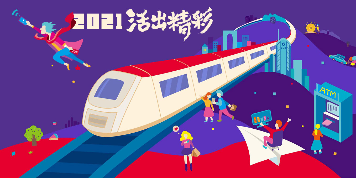 地铁广告-建设银行2021主题营销