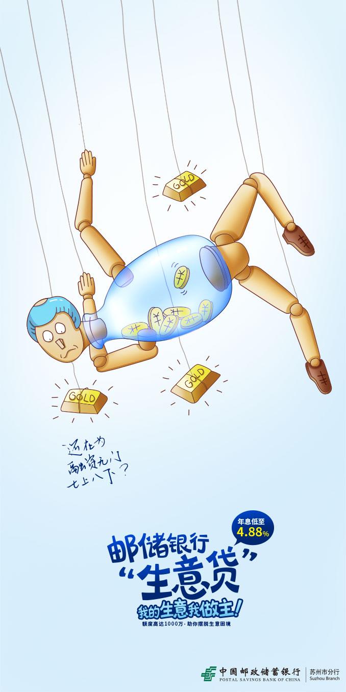 海报创意-邮储银行·生意贷/白领贷